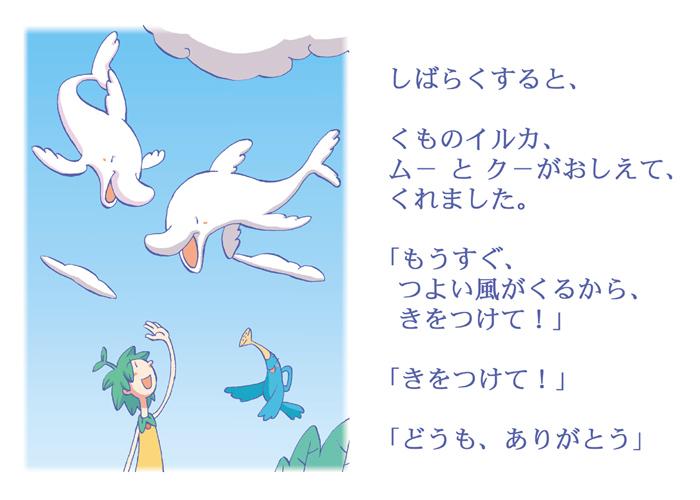 めぶき雲のイルカ、ムーとクーに会う