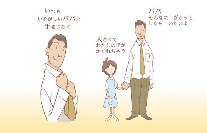 パパと手をつなぐとわかること