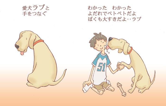 犬と手をつなぐとわかること