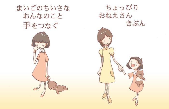小さな女の子と手をつなぐとわかること