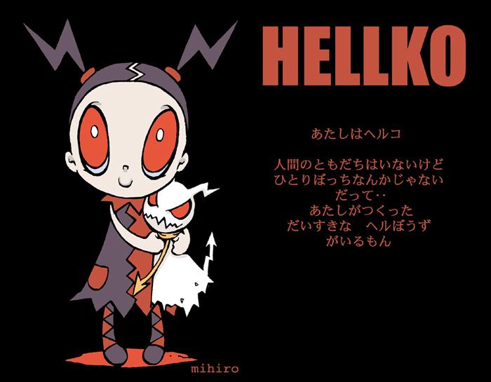 ヘルコとヘルぼうず