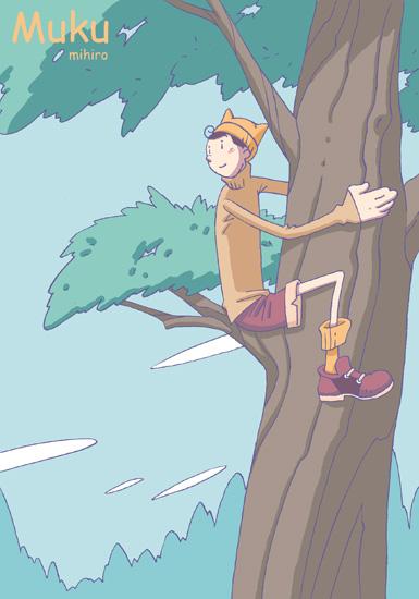 申年に木登りムク