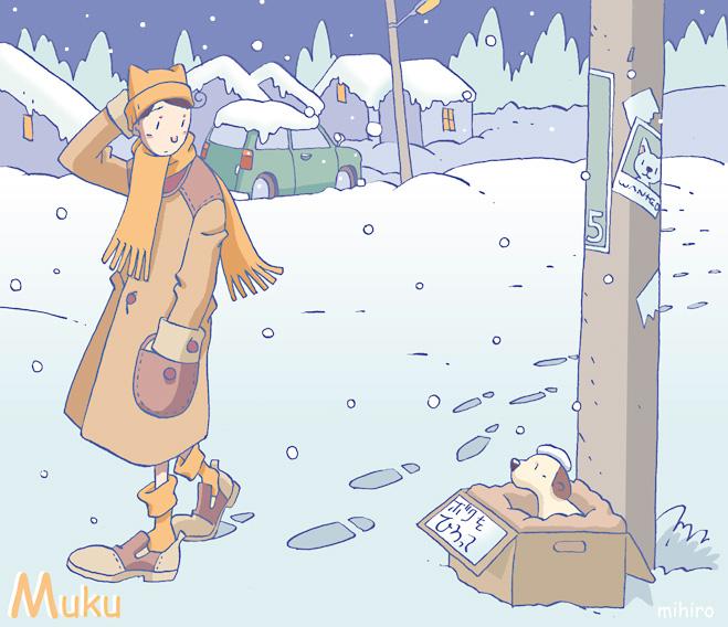 戌年の雪の日ムク捨て犬と出会う