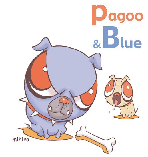 ブルのブルーにビビるパグー