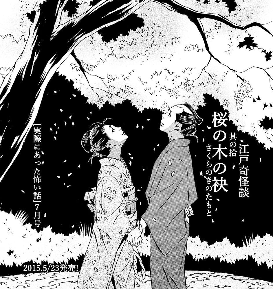 桜の木の袂には死体が‥
