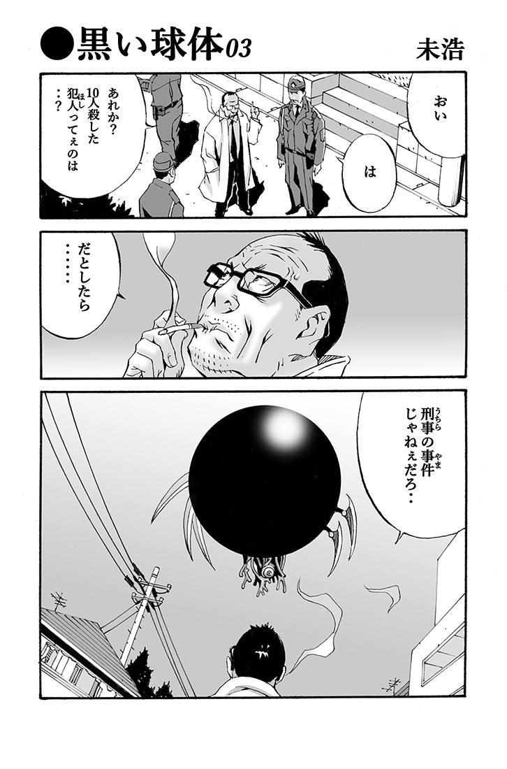 怒りのげんさん黒い球体と遭遇