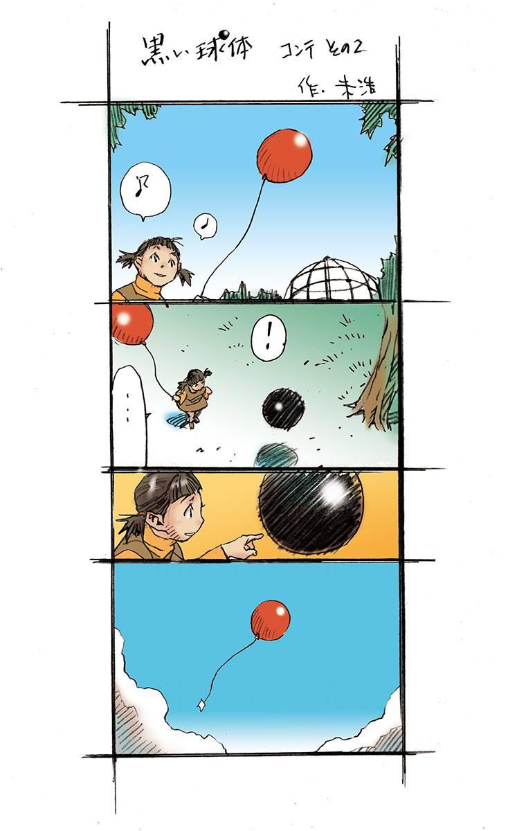 赤い風船と黒い球体の対比