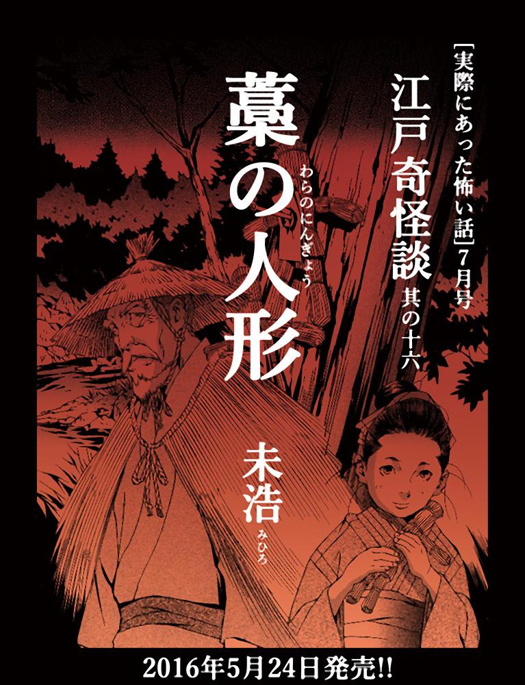 「江戸奇怪談」其の十六/藁の人形