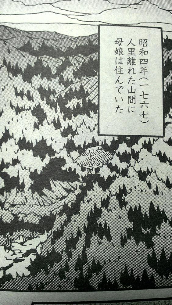 藁の人形最初のコマ誤字