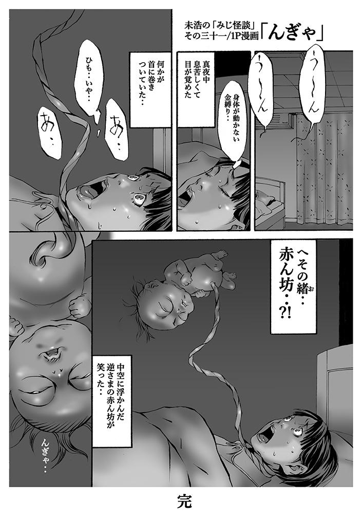 んぎゃ/01