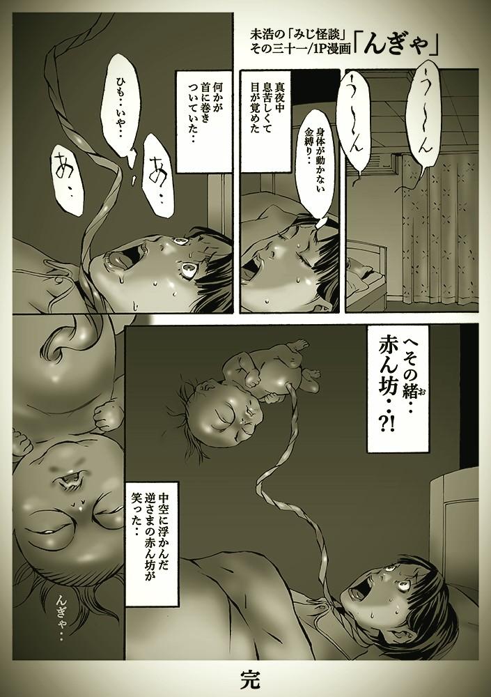 んぎゃ/03
