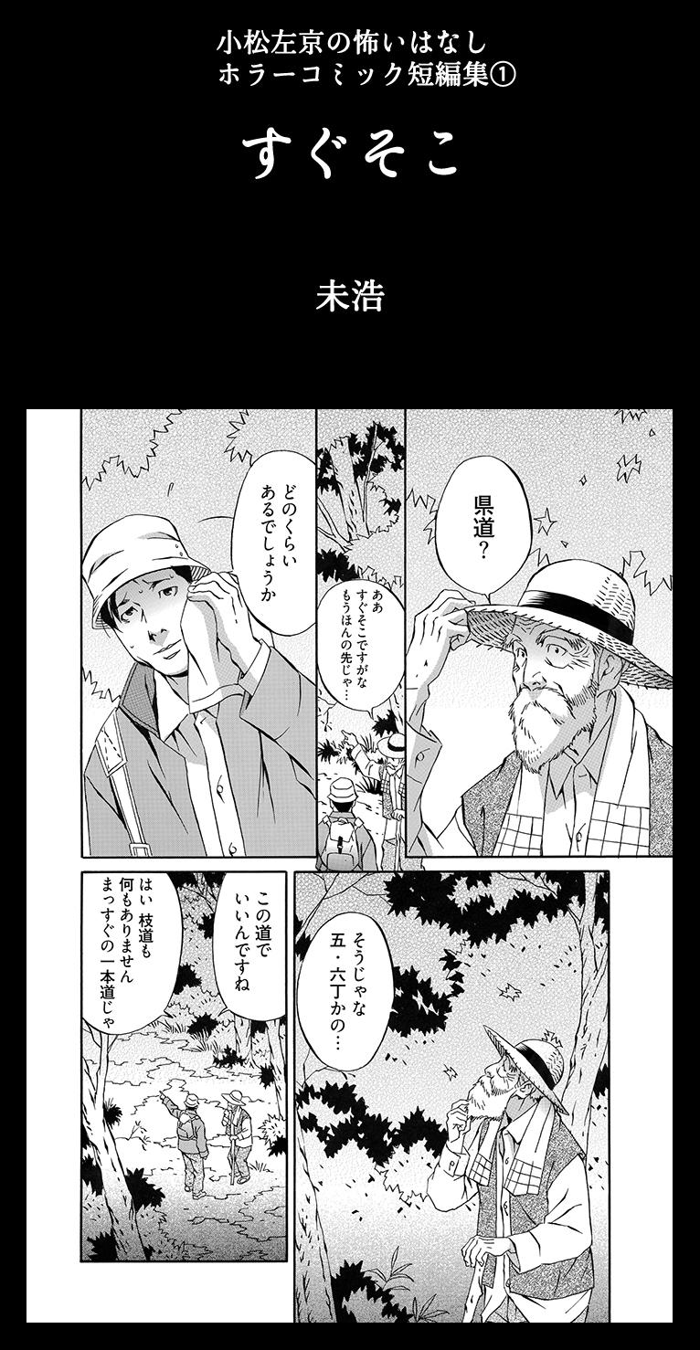 小松左京の怖いはなしホラーコミック短編集①