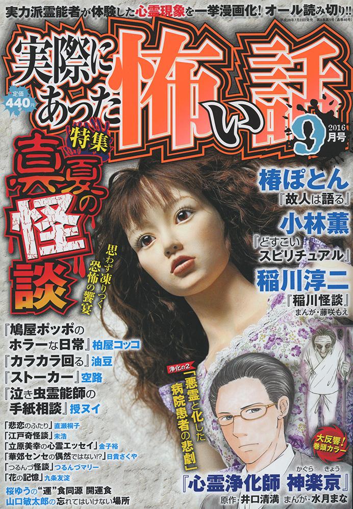 実怖2016.No.9