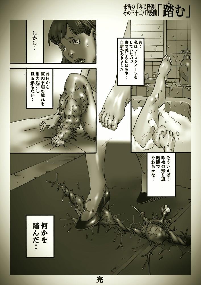 踏むm_3