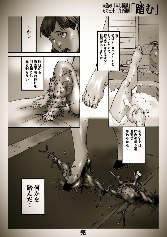 踏むm_4