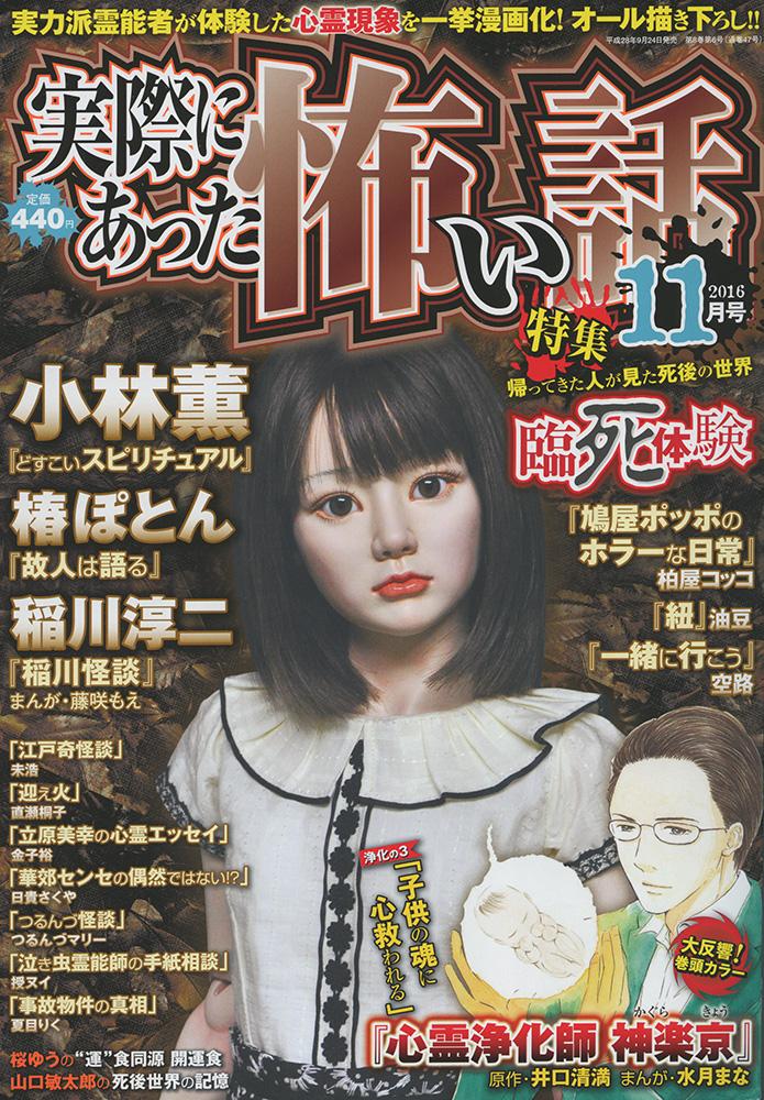 実怖2016-no-11