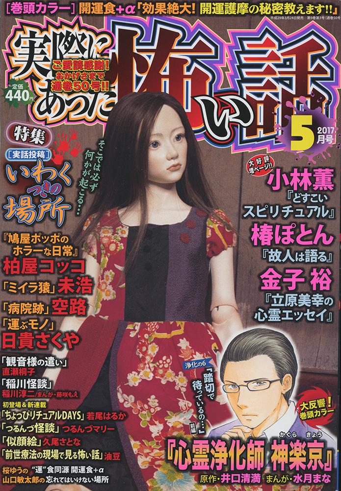 「実怖」2017.No.5