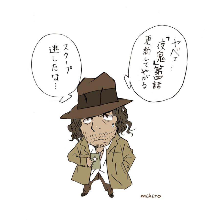 「夜鬼」第4話プチ予告