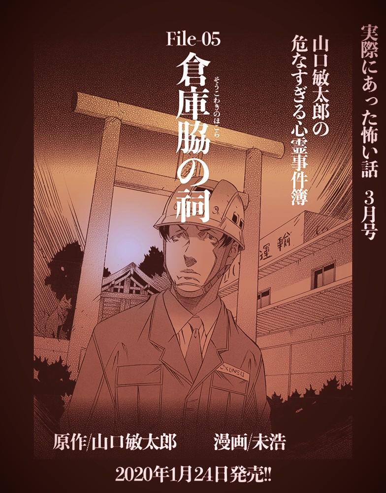 山口 File-05倉庫わきの祠(RGB)_2