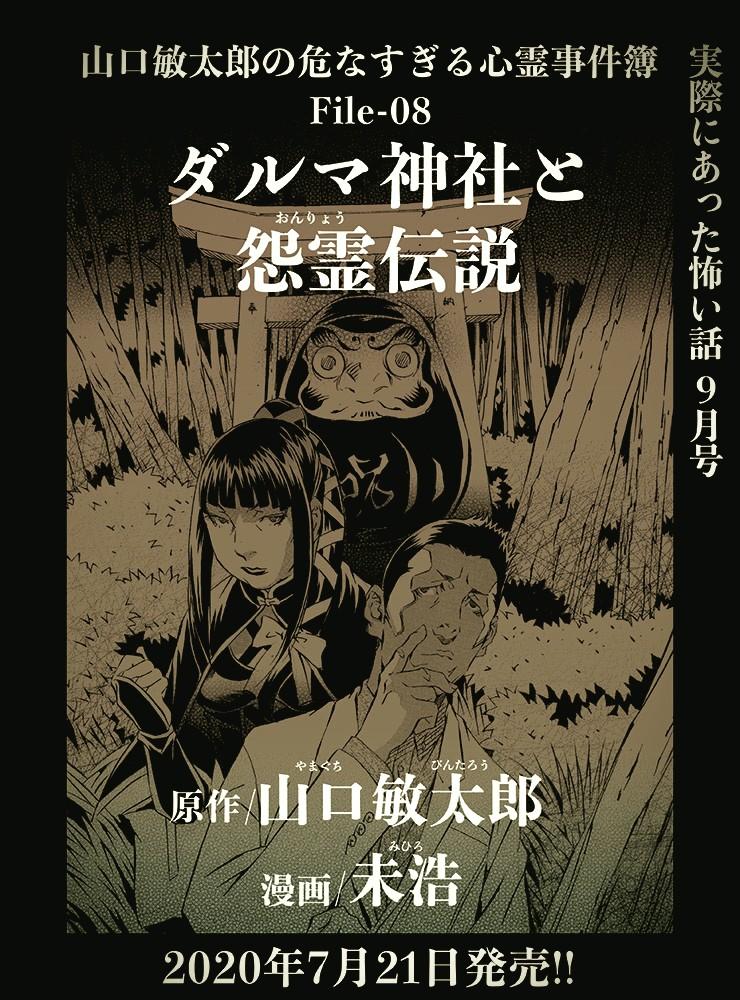 山口File-08ダルマ神社RGB_1